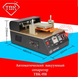 вакуумный сепаратор для дисплеев