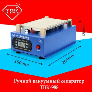 вакуумный сепаратор дисплеев
