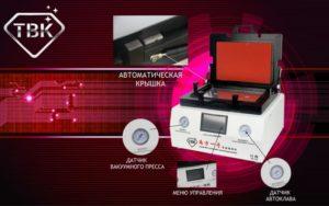 автоклав для дисплея TBK808