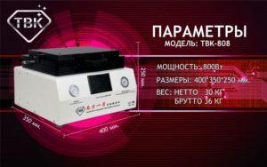 avtoklav-dlya-displeya-tbk808-3