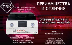 avtoklav-dlya-displeya-tbk808